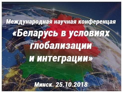 Беларусь в условиях глобализации
