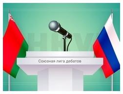 Союзная лига дебатов